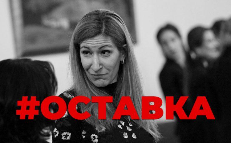 Време е за #ОСТАВКА