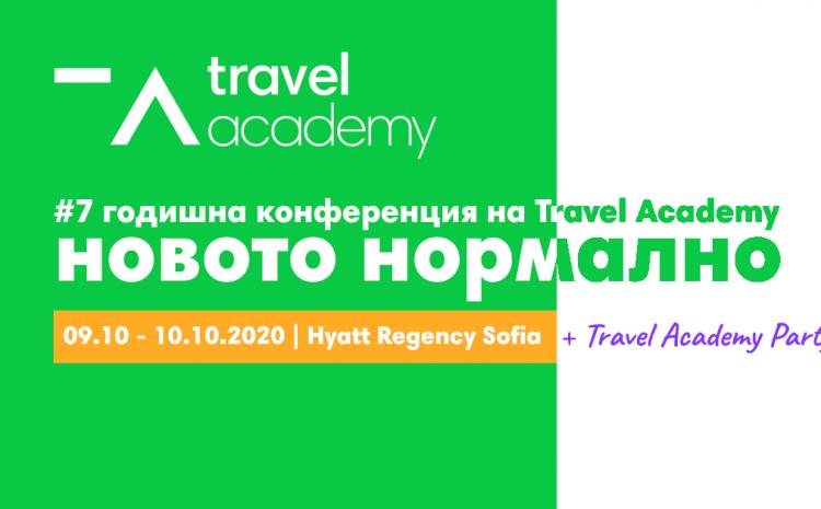 Новото нормално – годишната конференция на Travel Academy